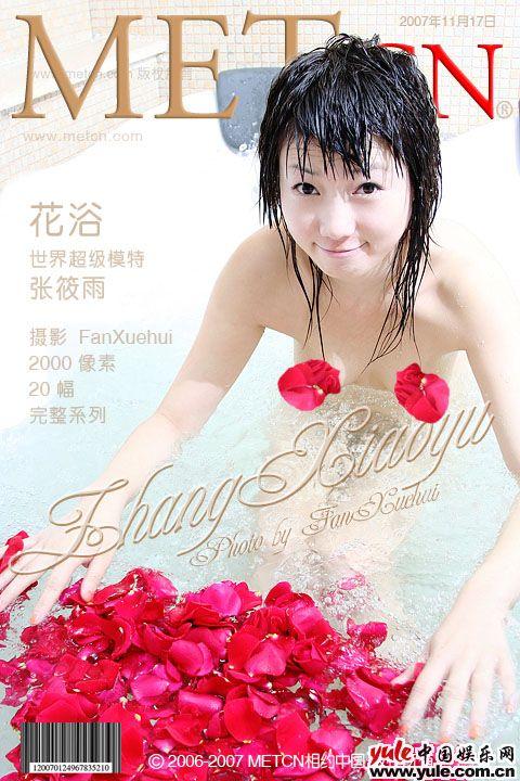 体育资讯_张筱雨_明星档案_写真_图片_资料_照片_中国娱乐网
