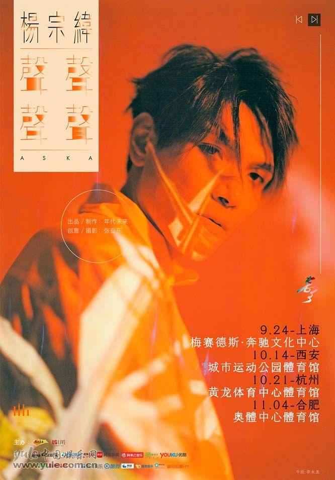 2017杨宗纬声声声声vocal巡唱plus海报-4站网络宣传使用
